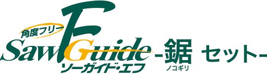 ソーガイド・エフ ロゴ