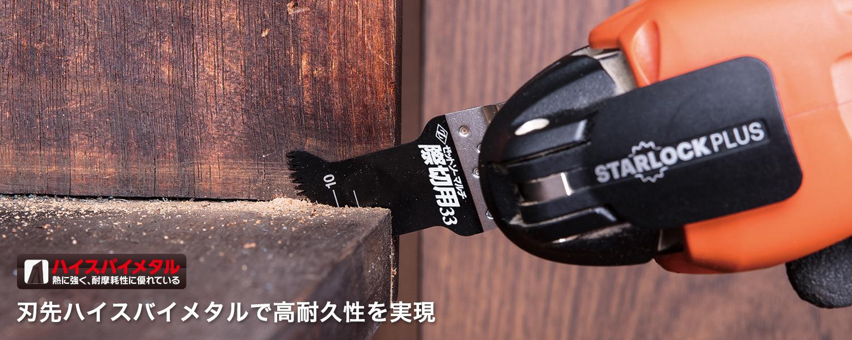 壁・床の際切り、凸部の切断、仕上げ材の切断