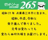 Z265 POP