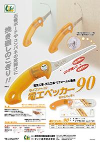 替刃式のこぎり ライフソー電工ペッカー90