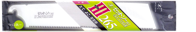 替刃式のこぎりゼットソーⅢ265